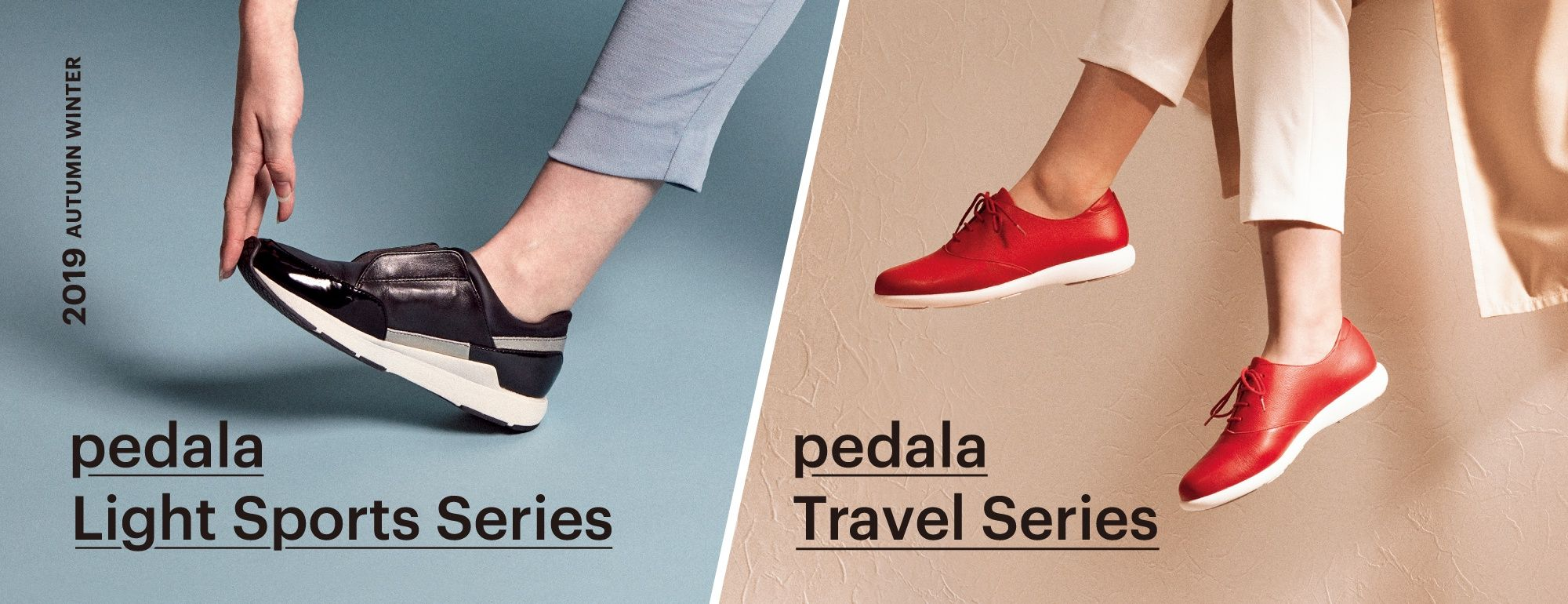 2019 AUTUMN WINTER pedala Light Sports Series / pedala Travel Series
